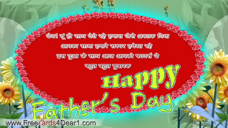 Fathers Day Greeting Card In Hindi