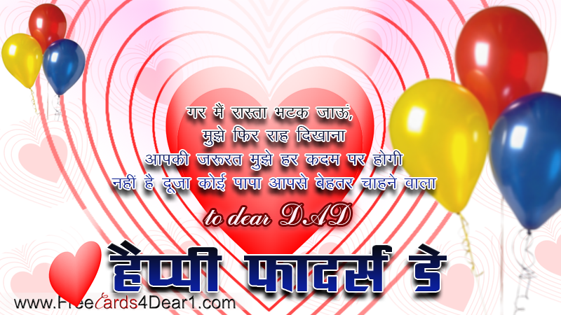 Happy Father's Day Greeting Card in Hindi