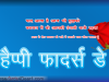 Happy Father's Day Hindi Greeting Cards