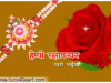 rakhi-raksha-bandhan-greeting-ecard-hindi