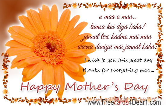 Index of /wp-content/gallery/mothers-day-greetings-ecards